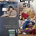 韓劇。《魔女的法庭》