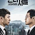 韓劇。《Untouchable》