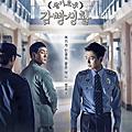 韓劇。《機智牢房生活》