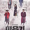 韓劇。《花遊記》