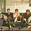 韓劇。《我的大叔》