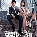 韓劇。《武法律師》