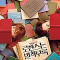 韓劇。《羅曼史是別冊附錄》