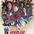 韓劇。《熱血司祭》