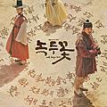 韓劇。《綠豆花》