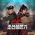 韓劇。《戀生之朝/朝鮮生存記》