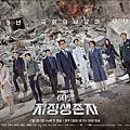 韓劇。《60日:指定倖存者》