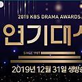 2019演技大賞