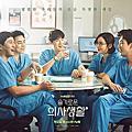 韓劇。《機智醫生生活》