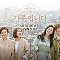韓劇。《了解的不多也無妨,是一家人》