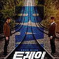 韓劇。《Train:追兇列車》