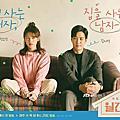 韓劇。《月刊家》