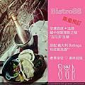 2016.04台南 bistro88
