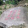 110/5/9華山情人吊橋 小天梯