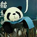 2009/05/16 TaiPei ZoO