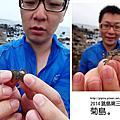 2014 菊島Day3