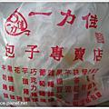 2009.01.15一力佳包子專賣店