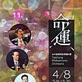 台中愛樂管弦樂團中山堂慈善公演