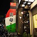 【嘉義】義堤 義式餐坊