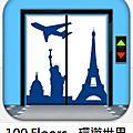 【iOS】100 Floors-環遊世界 全攻略
