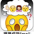 【iOS】猜猜成語Emoji