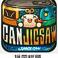 【iOS】拼圖罐頭 Jigsaw Can
