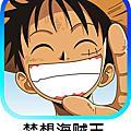 【iOS】梦想海贼王