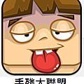 【iOS】手殘大聯盟