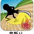 【iOS/Android】鬼斬り