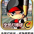 【iOS/Android】全民打棒球:成為總教練