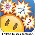 【iOS/Android】123猜猜猜(台灣版)全攻略 (501~600關)