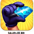 【iOS/Android】神偷任務(Can You Steal It)