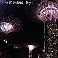 【旅行|行程】2018 快閃新加坡