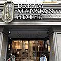 【台中 | 住宿】西屯區-夢樓Dream Mansion Hotel