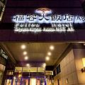 【桃園|住宿】龜山區-福容大飯店 桃園機場捷運A8 Fullon Hotel Taoyuan Airport Access MRT A8