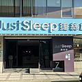 【台北|住宿】中正區-捷絲旅 台北西門館 Just Sleep