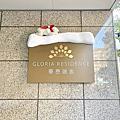 【台北|住宿】中山區-華泰瑞舍 Gloria Residence