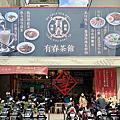 【台中|美食】東區-有春茶館 大智館
