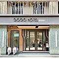 【台中|住宿】西屯區-GOGO Hotel 富盛商旅 市政館
