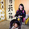 20131121【全職媽媽遛小孩-46】新社花海+百菇莊