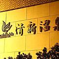 20150319【台中親子遊】體驗清新溫泉飯店