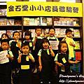 20150905【全職媽媽遛小孩-162】金石堂小小店員體驗營