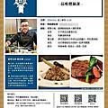 20160304【全職媽媽遛小孩-195】IUSE x 藍帶主廚現場餐 品嚐體驗課