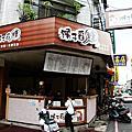 美食大玩家-台中篇