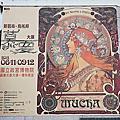 2011/07/30 國立故宮博物院‧慕夏大展