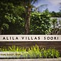 Alila Villas Soori . Bali|蘇里阿麗拉别墅酒店