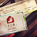 十二夜- 2013金馬影展全球首映