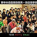 【布攝】2011-12-25 百年木偶變裝聖誕趴