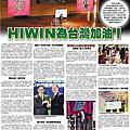 091114HIWIN上銀科技20周年慶邀約講座