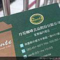 中山京都屋鰻魚料理